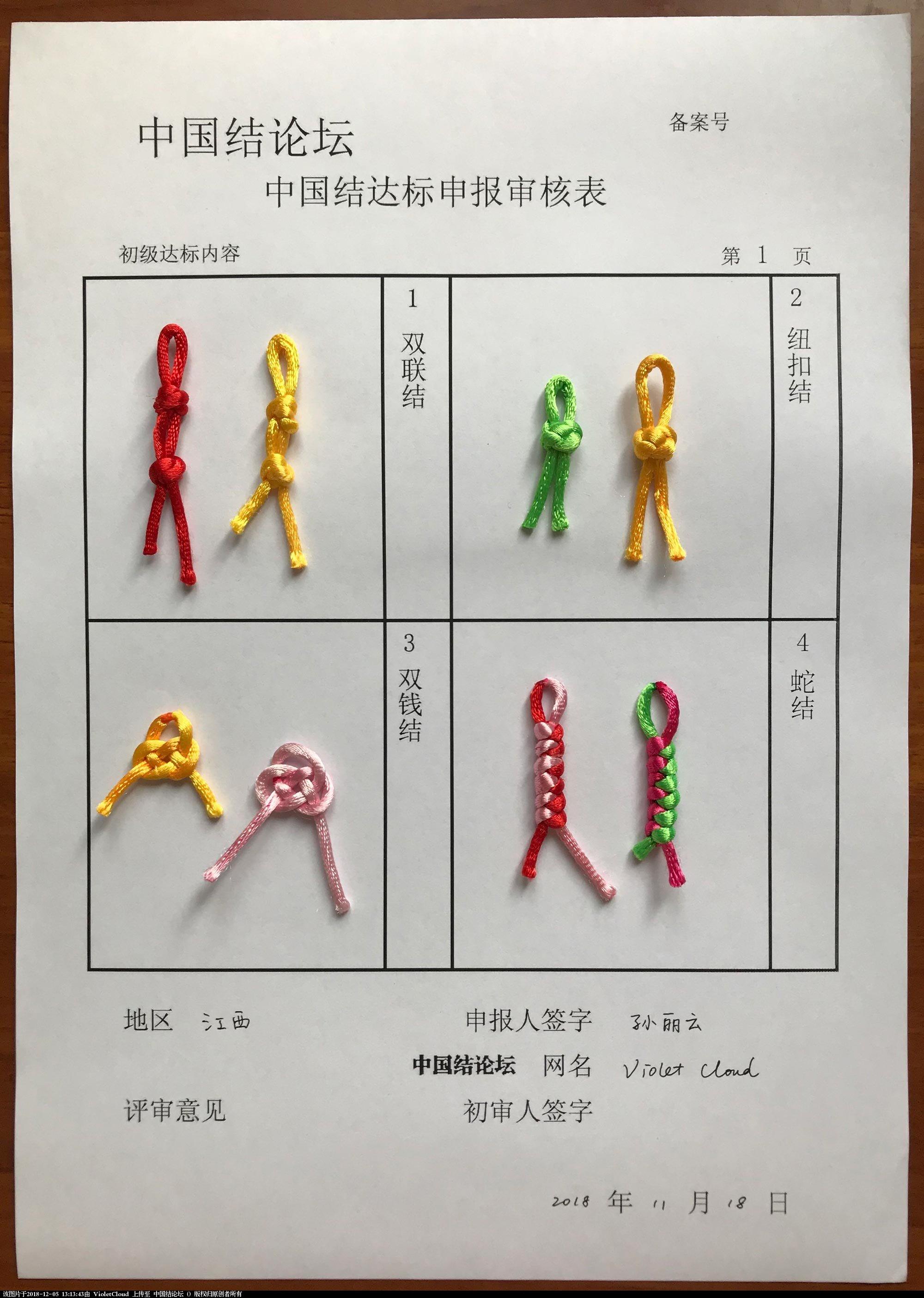 中国结论坛   中国绳结艺术分级达标审核 131132y14l548ej3epllv9