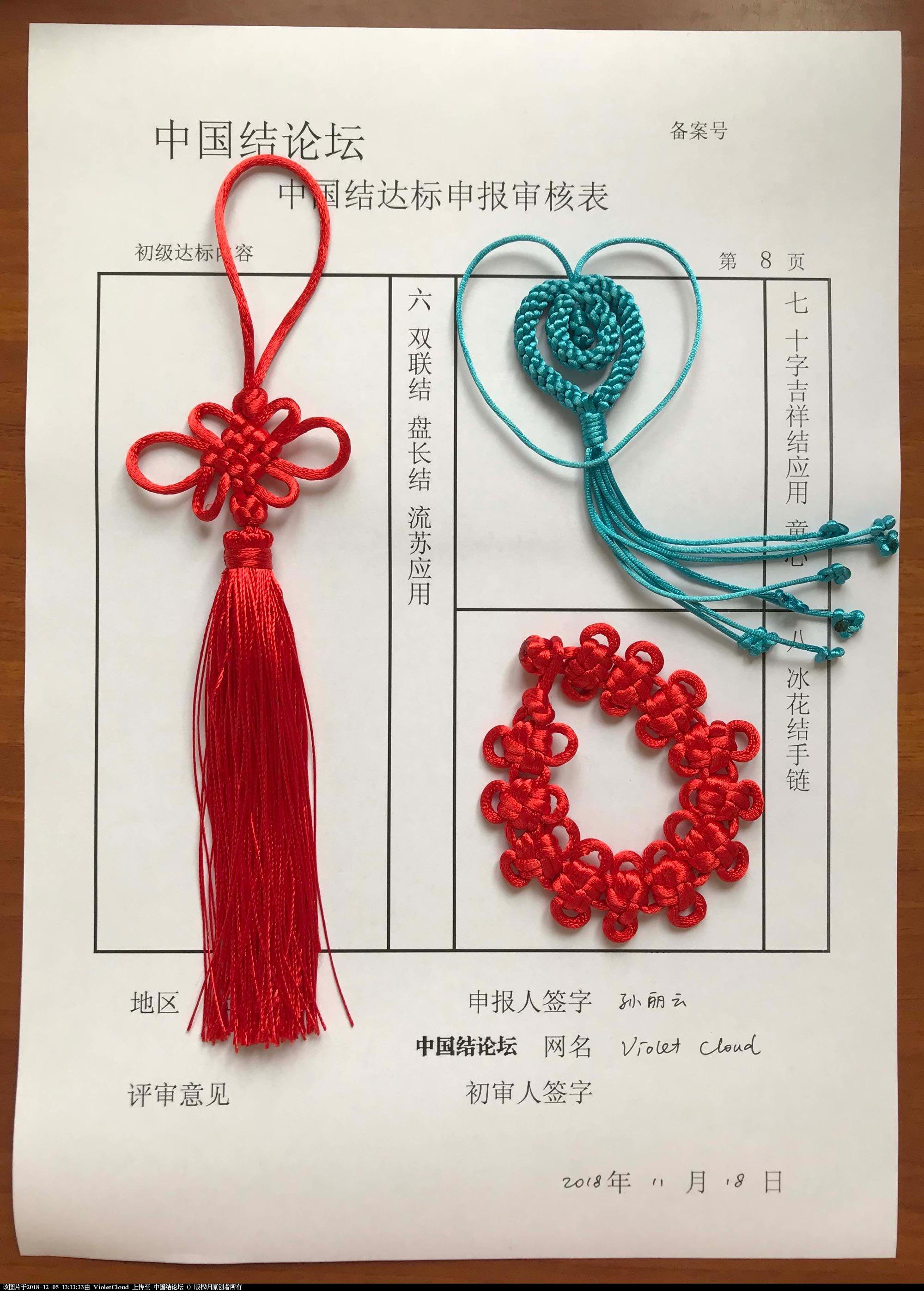 中国结论坛   中国绳结艺术分级达标审核 131139ri24s1z0csm2if7c
