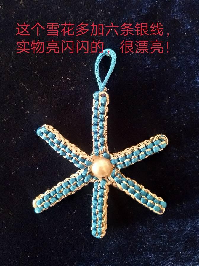 中国结论坛 雪花  图文教程区