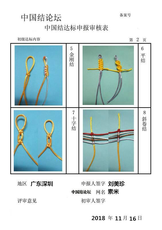 中国结论坛 素米——中国结初级提交审核  中国绳结艺术分级达标审核 220650r4224gxccs49sts4
