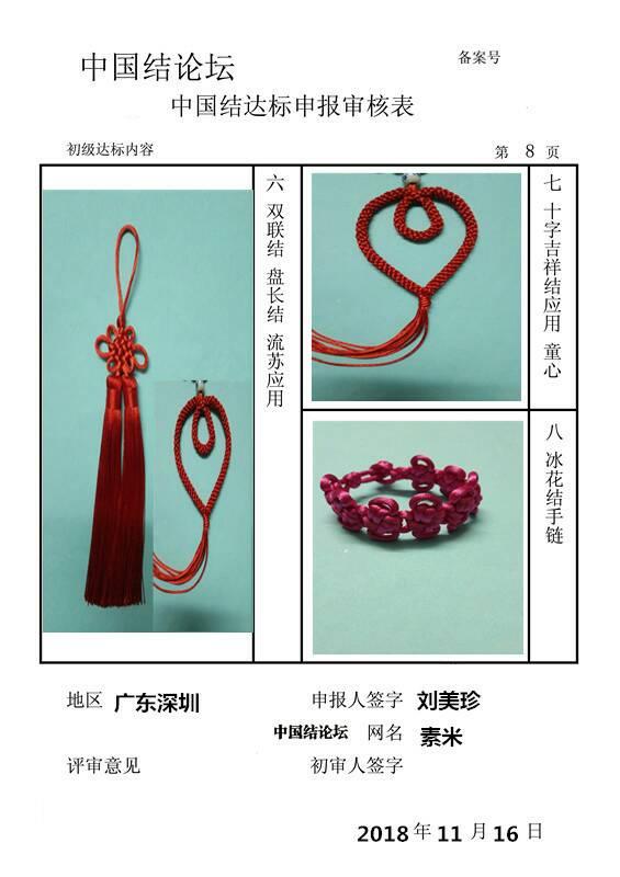 中国结论坛   中国绳结艺术分级达标审核 222427isbr9beelq566dks