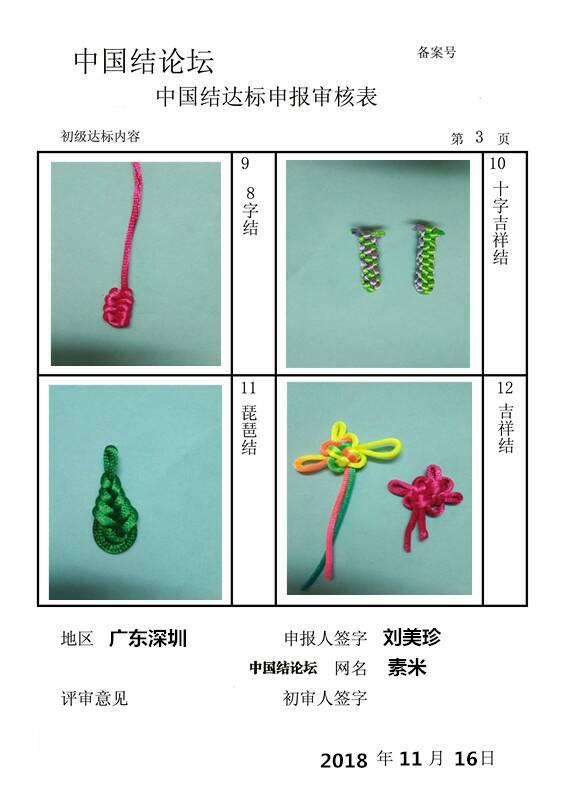 中国结论坛   中国绳结艺术分级达标审核 112231ndkb79o1ymxzdo9s