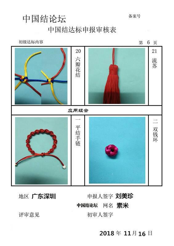 中国结论坛   中国绳结艺术分级达标审核 112231sd8hr8ahe8885spe