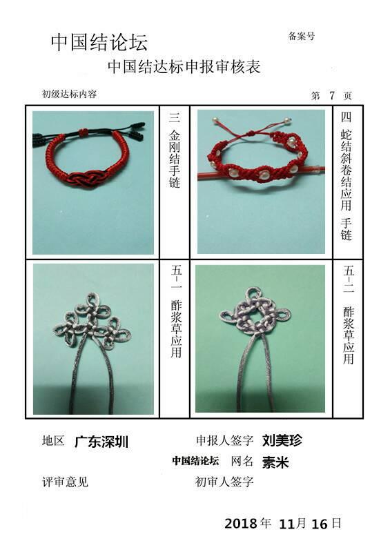 中国结论坛   中国绳结艺术分级达标审核 112232ctla11kt0ayvxlt1
