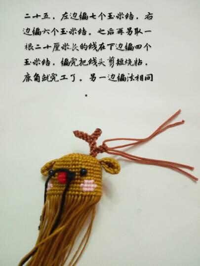 中国结论坛   立体绳结教程与交流区 195725kxqv99vkzvxywkax