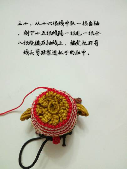 中国结论坛   立体绳结教程与交流区 195819wo4ni347y31r66zf