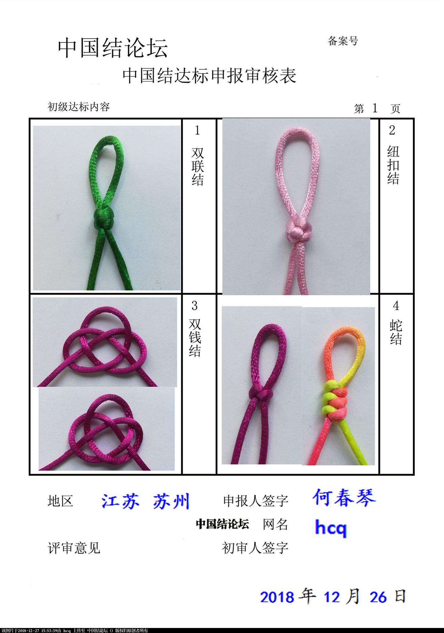 中国结论坛 hcq--初级达标申请稿件  中国绳结艺术分级达标审核 155153ozvbekn0leal313r