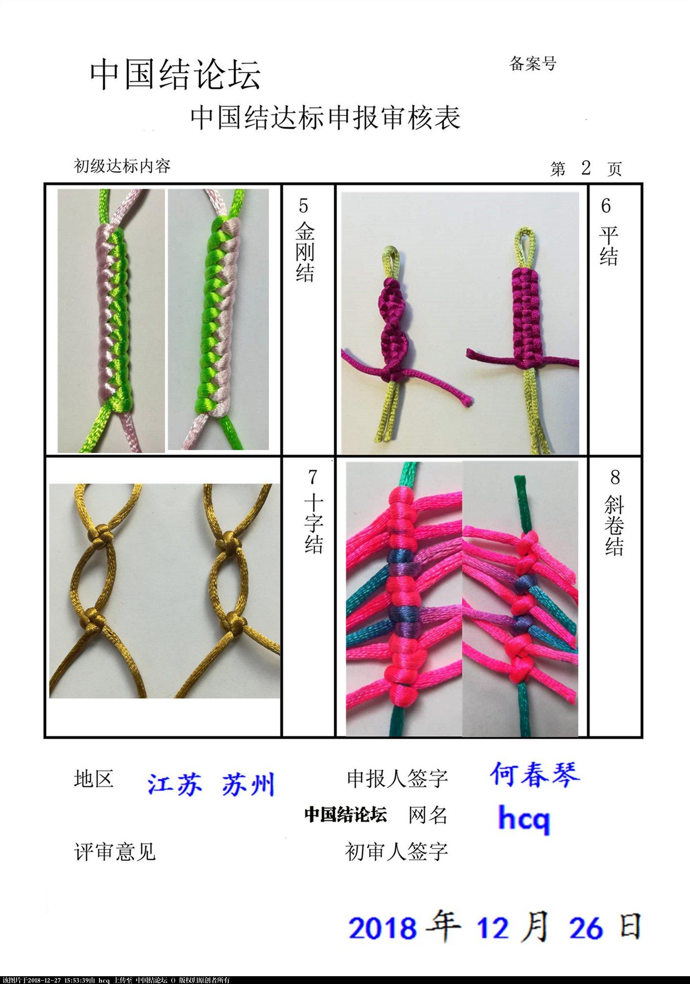 中国结论坛 hcq--初级达标申请稿件  中国绳结艺术分级达标审核 155154afj26ymmt927myyg
