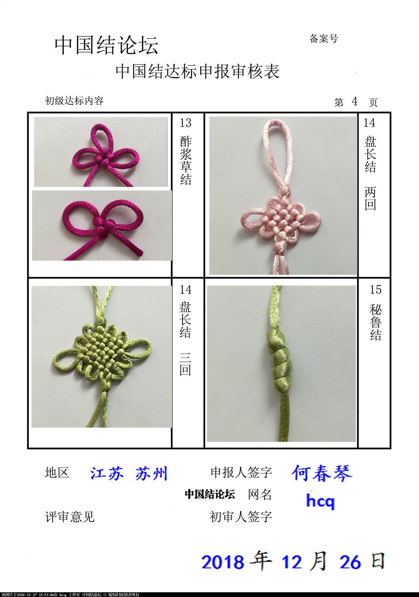 中国结论坛 hcq--初级达标申请稿件  中国绳结艺术分级达标审核 155155sj5qb7z5oh55xxb5