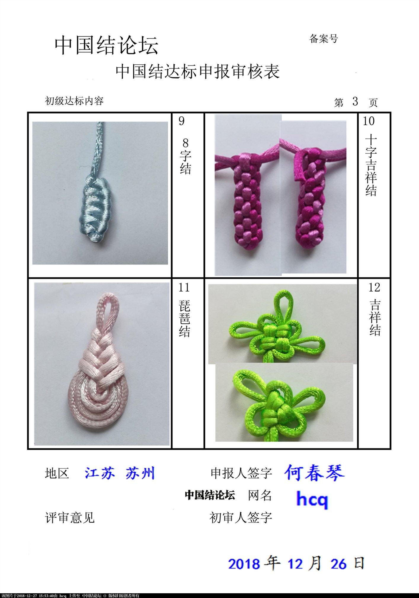 中国结论坛 hcq--初级达标申请稿件  中国绳结艺术分级达标审核 155155t0ig0x0fff0k4iai