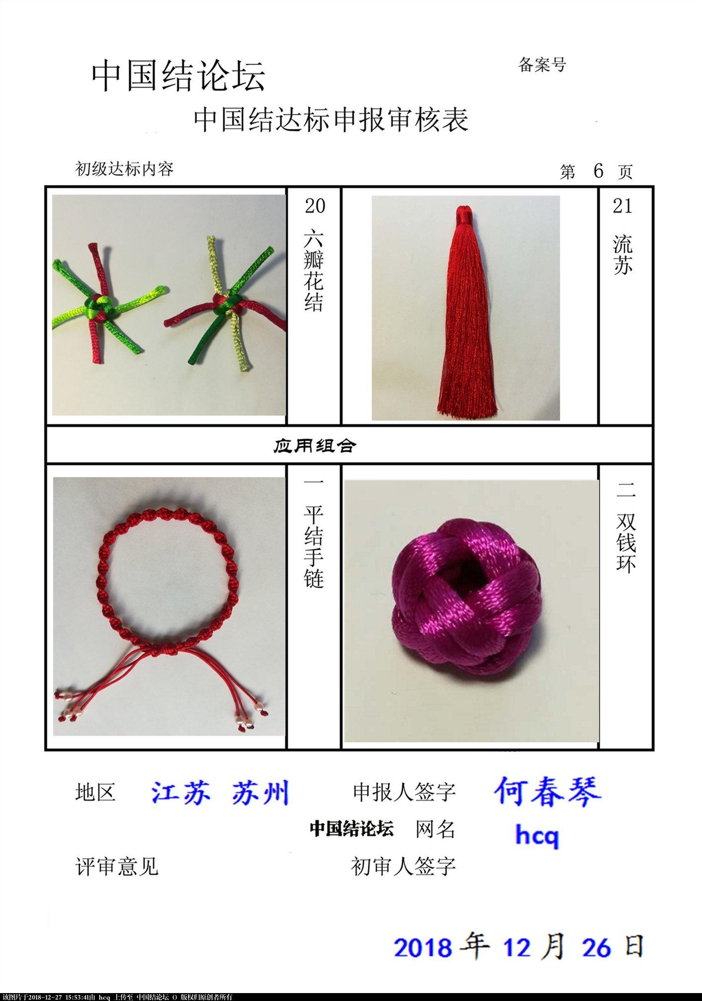 中国结论坛 hcq--初级达标申请稿件  中国绳结艺术分级达标审核 155157l9zqtco4h8oo17hz