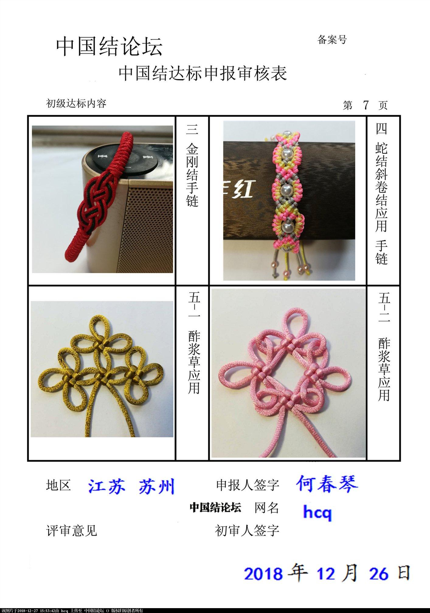 中国结论坛 hcq--初级达标申请稿件  中国绳结艺术分级达标审核 155158d6i36vini3f3i016