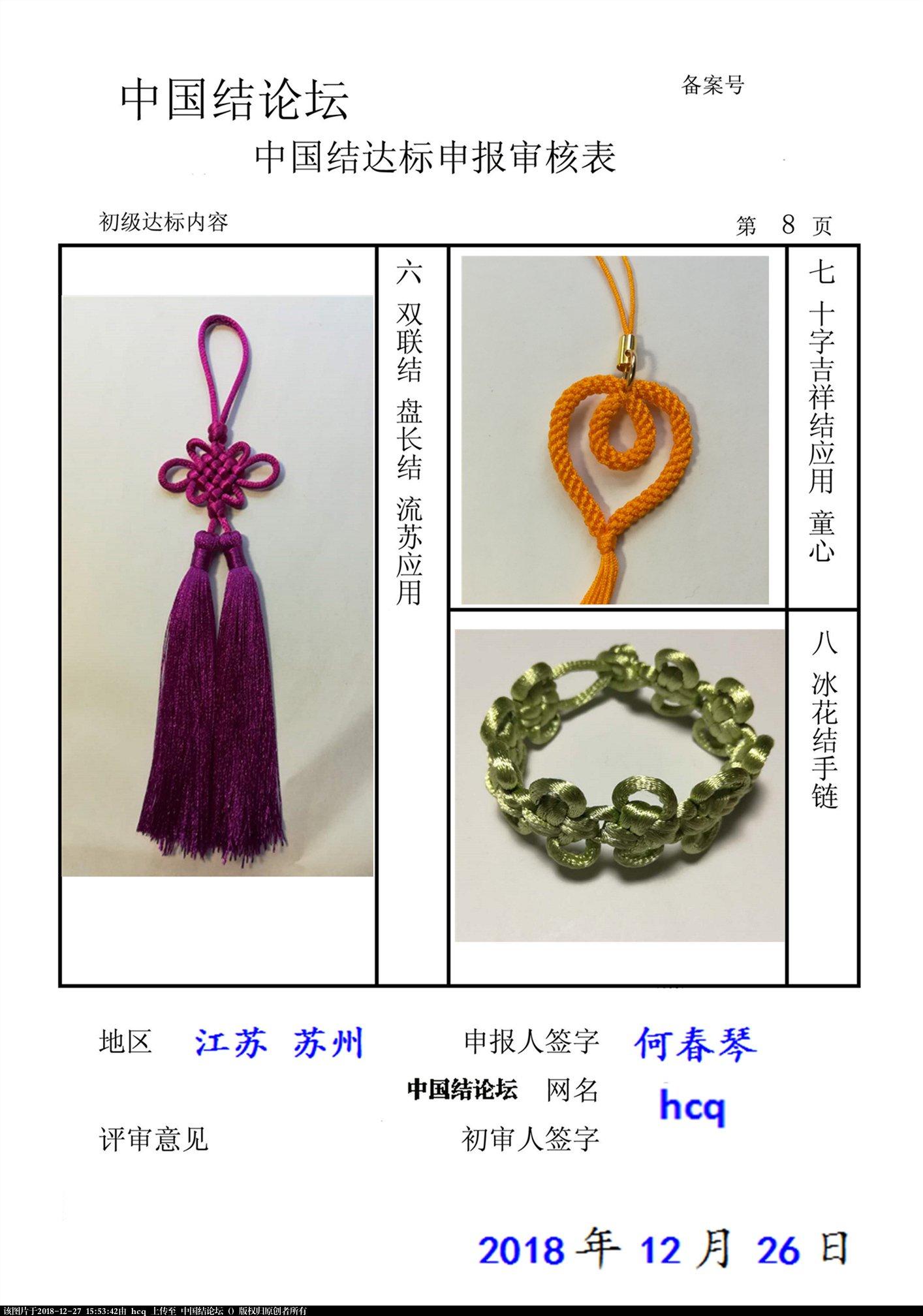 中国结论坛 hcq--初级达标申请稿件  中国绳结艺术分级达标审核 155158zmmxhg8zjij5t5xq