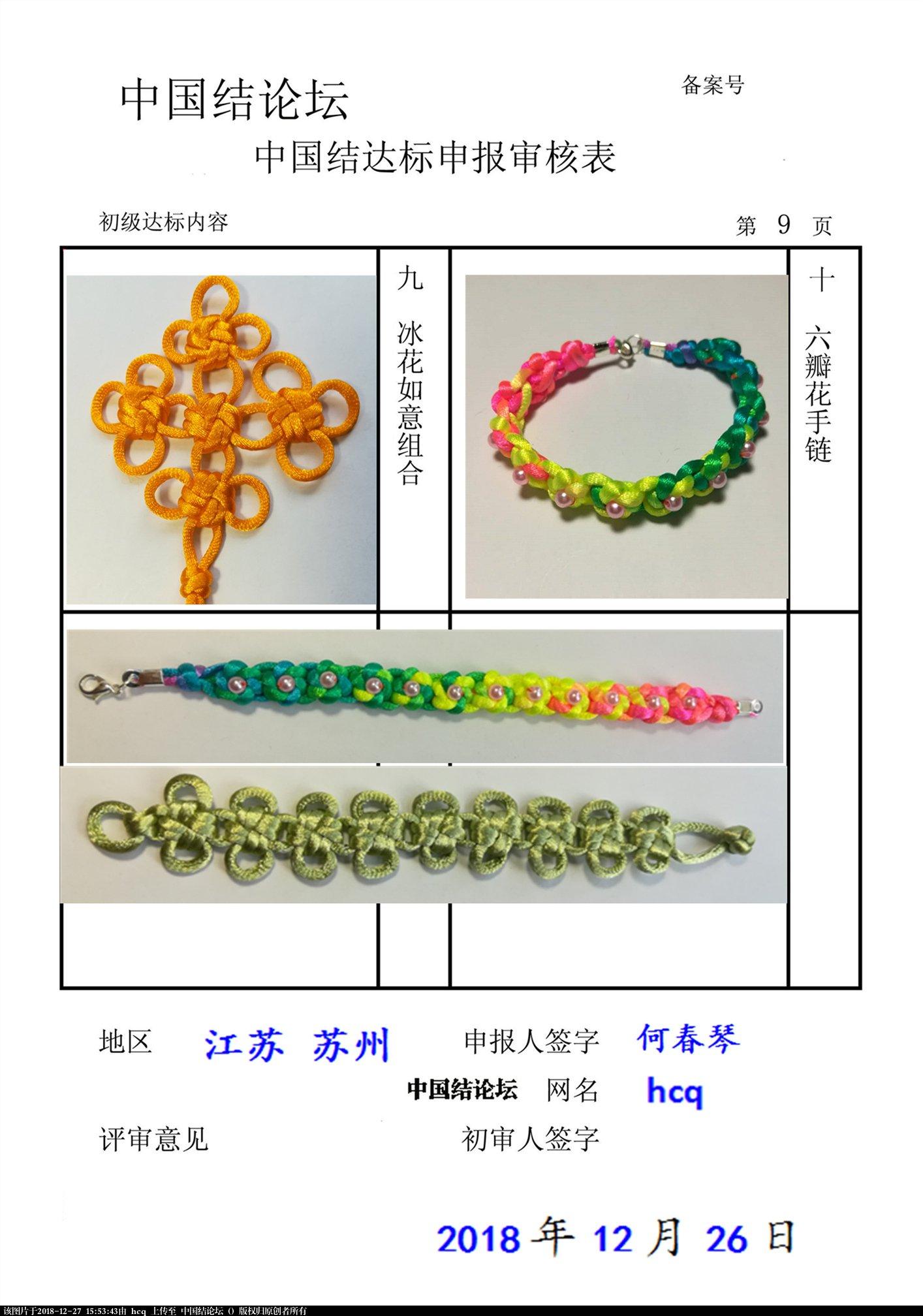 中国结论坛 hcq--初级达标申请稿件  中国绳结艺术分级达标审核 155159elk3d5taaeny8858