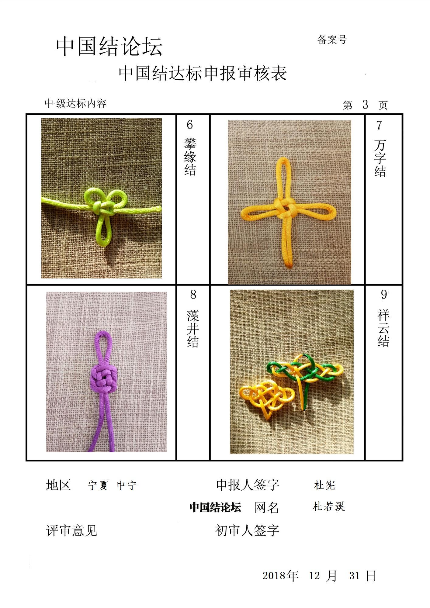 中国结论坛 杜若溪--中级达表申请稿件  中国绳结艺术分级达标审核 100517icz7s7w1ty17jsms