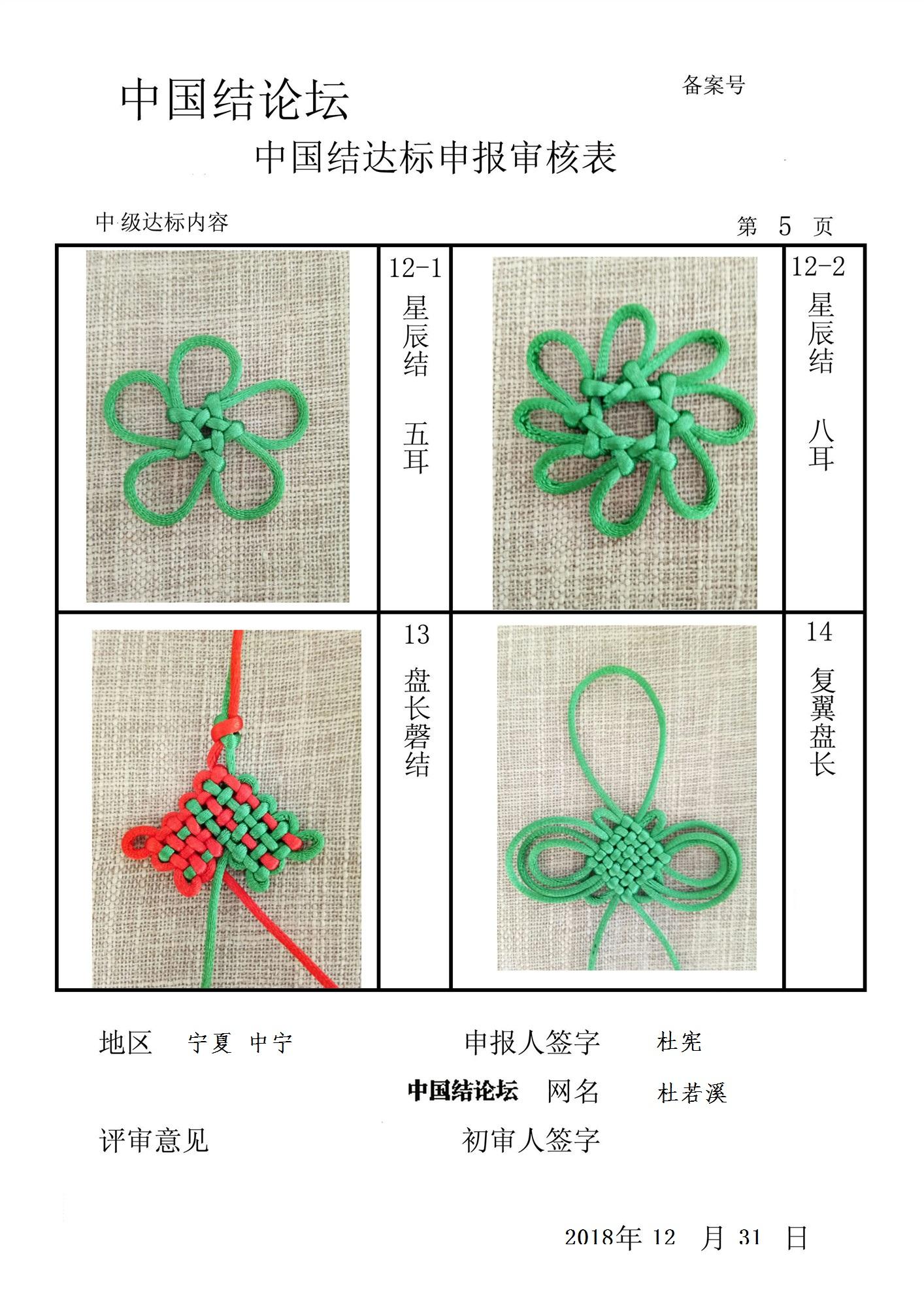 中国结论坛 杜若溪--中级达表申请稿件  中国绳结艺术分级达标审核 100610r94wt44qf4ke55ek