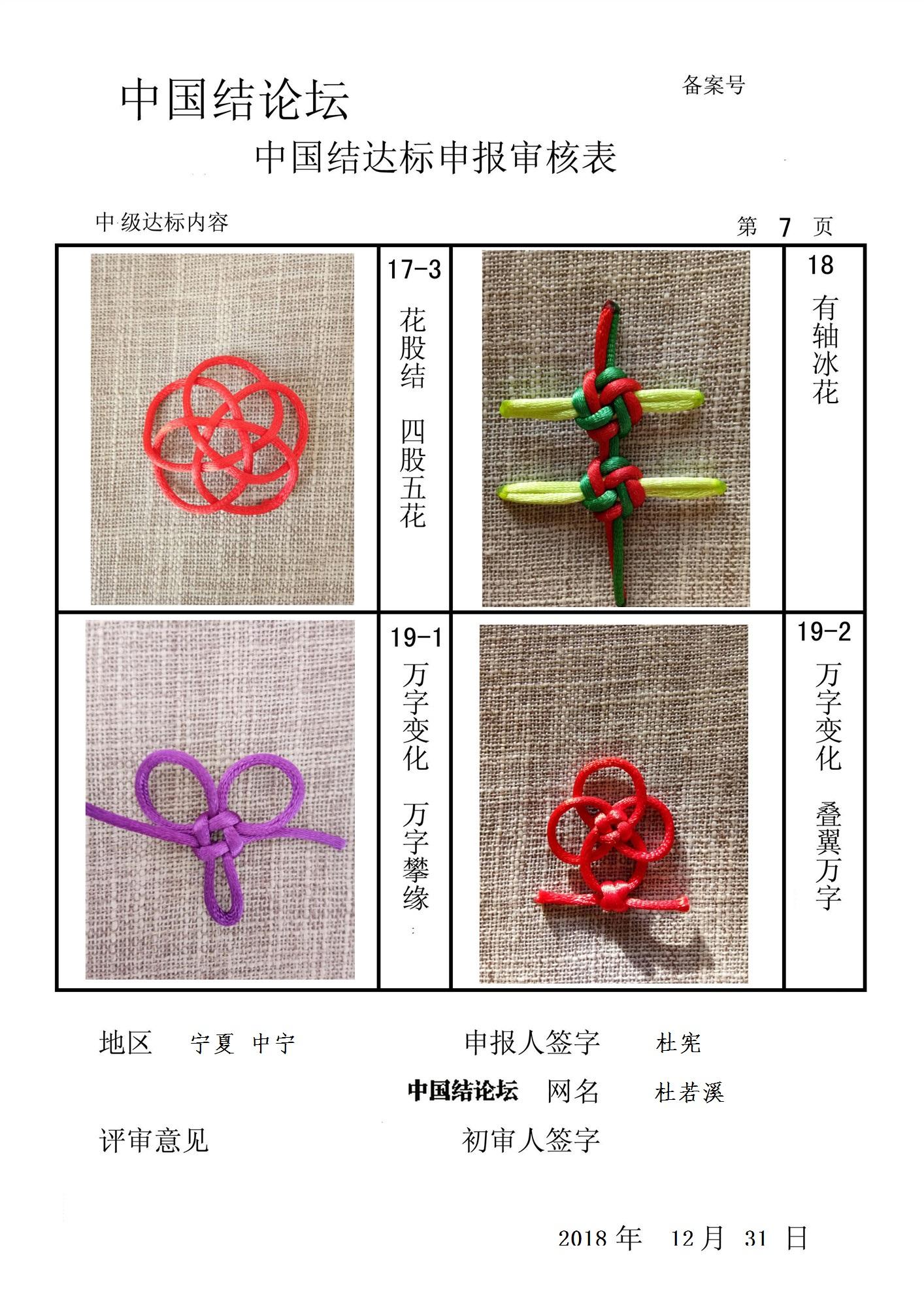 中国结论坛 杜若溪--中级达表申请稿件  中国绳结艺术分级达标审核 100649jrohzr2vf9009r07