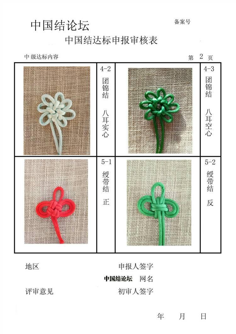 中国结论坛   中国绳结艺术分级达标审核 101839ai444tb54ek4mkfz