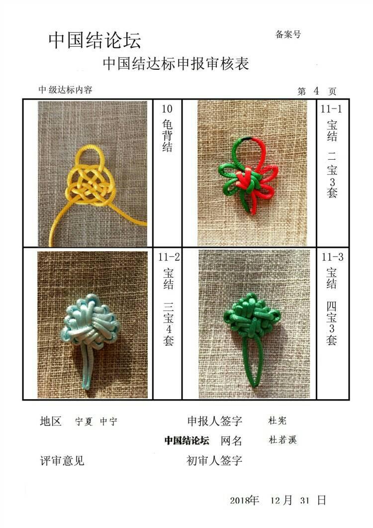 中国结论坛   中国绳结艺术分级达标审核 101839k55pblepo1too2ee
