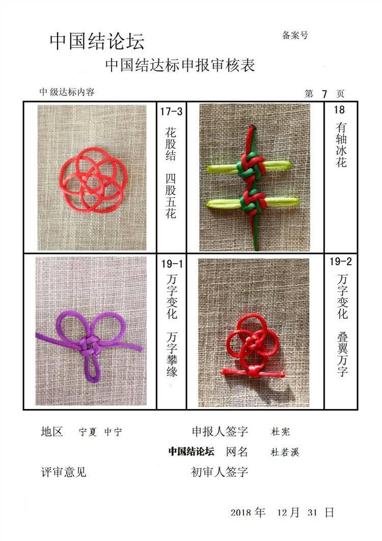 中国结论坛   中国绳结艺术分级达标审核 101841hyidgl50wgsq5idm