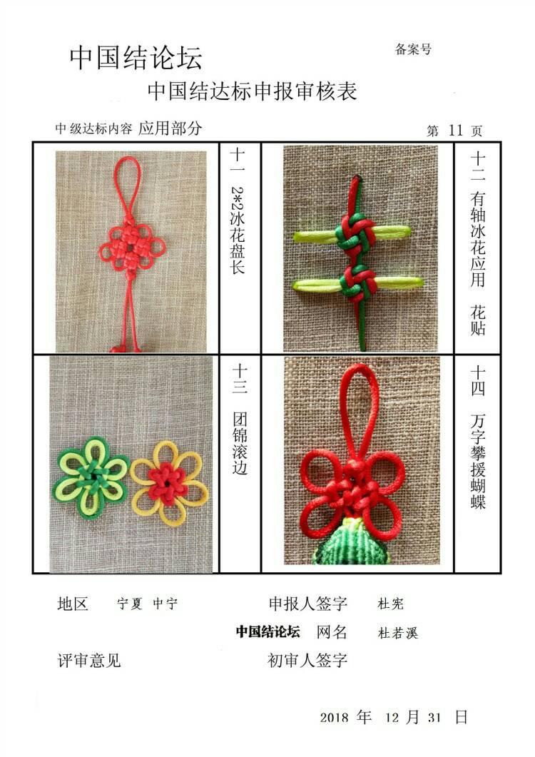 中国结论坛   中国绳结艺术分级达标审核 101844z1t26o17mjq8gmk2