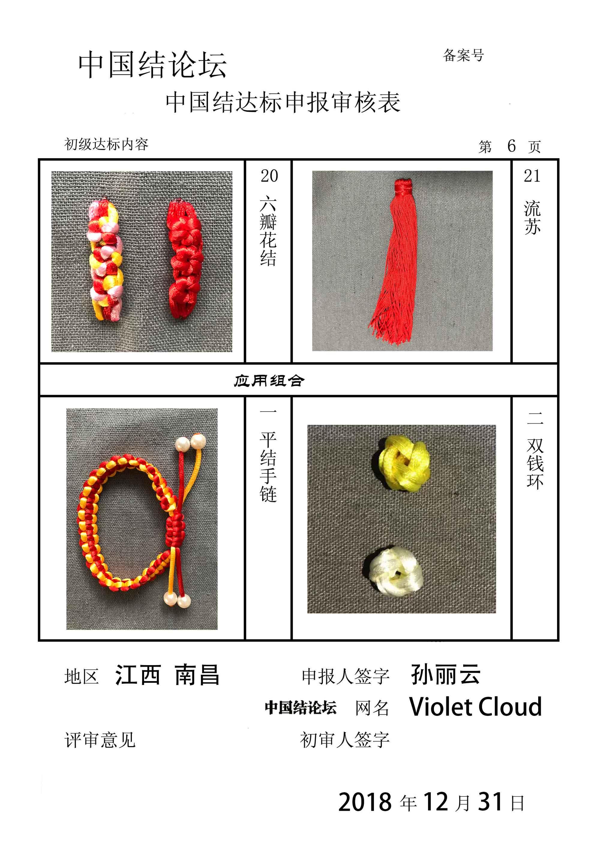 中国结论坛   中国绳结艺术分级达标审核 223409p0hph3gthahgaksg