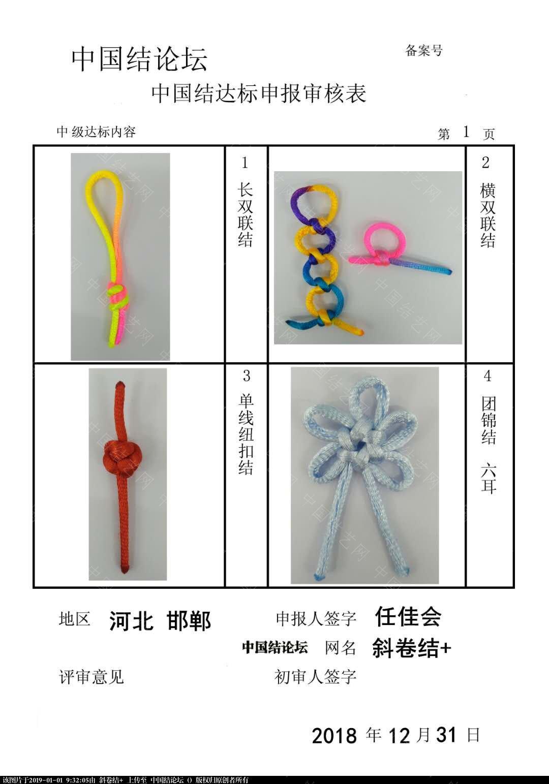 中国结论坛 斜卷结+ +中级达标申请稿件  中国绳结艺术分级达标审核 093026az79378uo7k8qor7