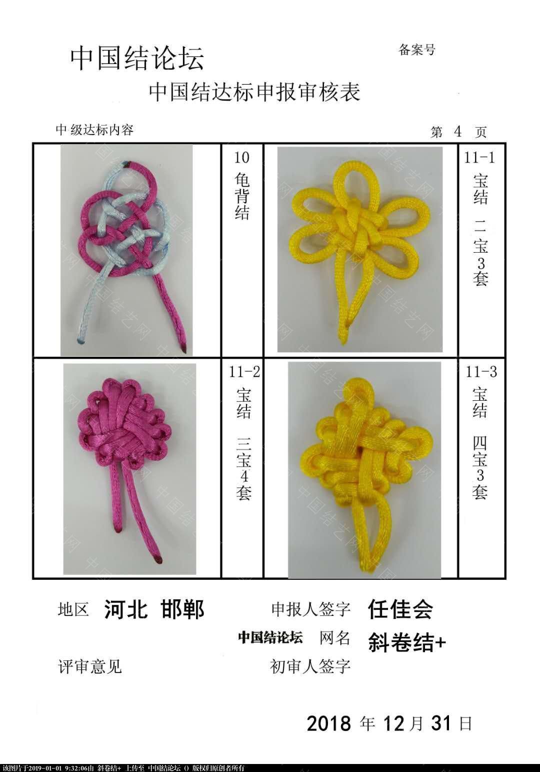 中国结论坛 斜卷结+ +中级达标申请稿件  中国绳结艺术分级达标审核 093027rjhl28dahh9zik99