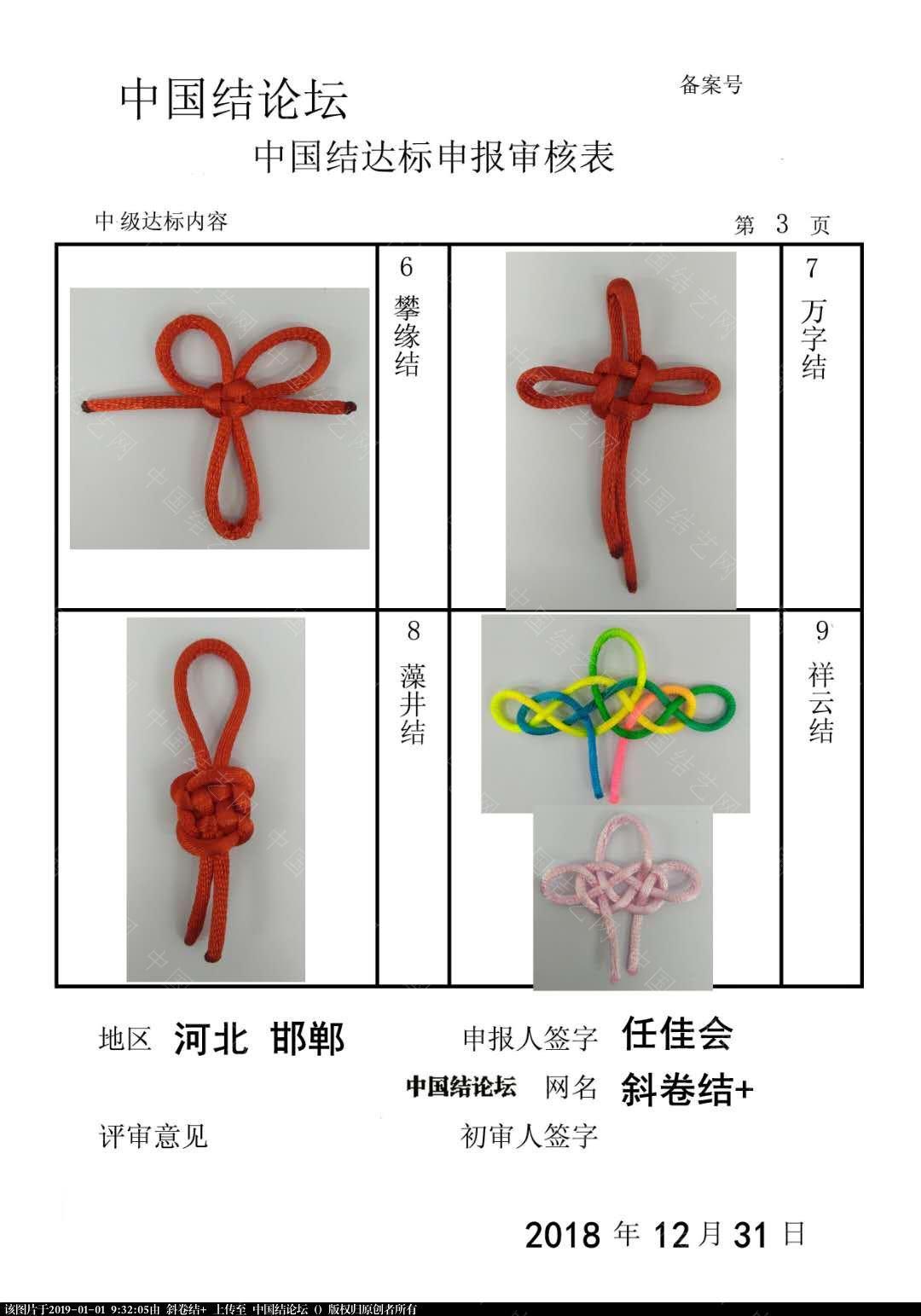 中国结论坛 斜卷结+ +中级达标申请稿件  中国绳结艺术分级达标审核 093027z1d71iem7jztidvk