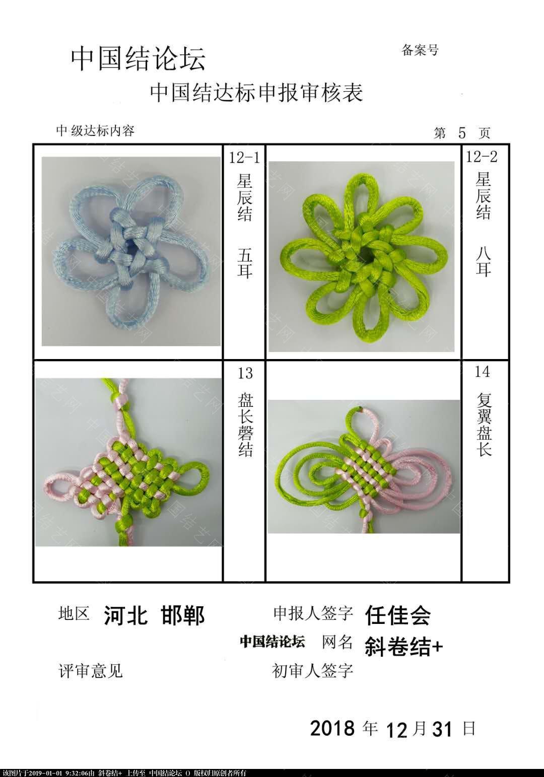 中国结论坛 斜卷结+ +中级达标申请稿件  中国绳结艺术分级达标审核 093028vz7ox7ojl7i720ge