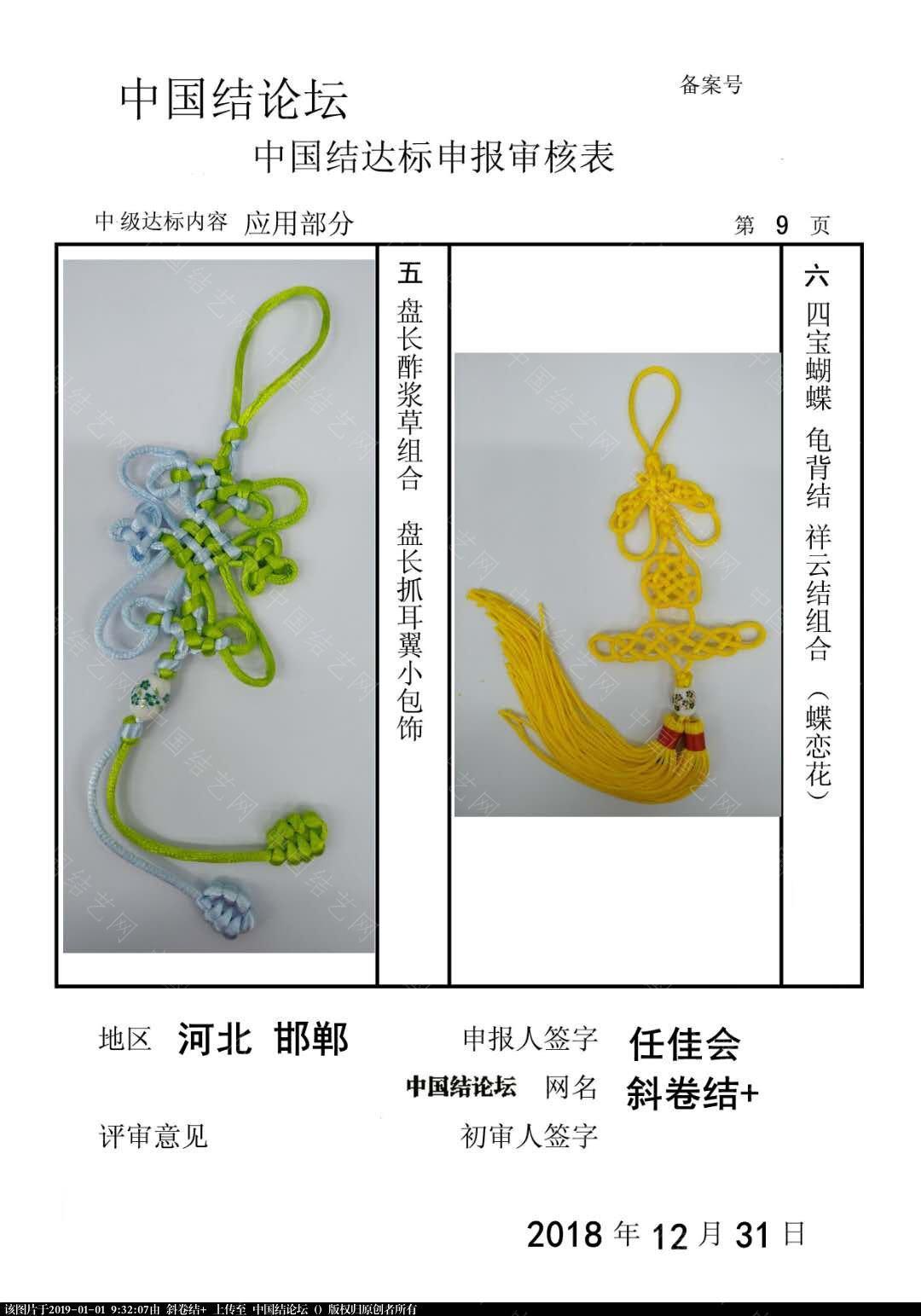 中国结论坛 斜卷结+ +中级达标申请稿件  中国绳结艺术分级达标审核 093029a566dzzzctxtl2n4