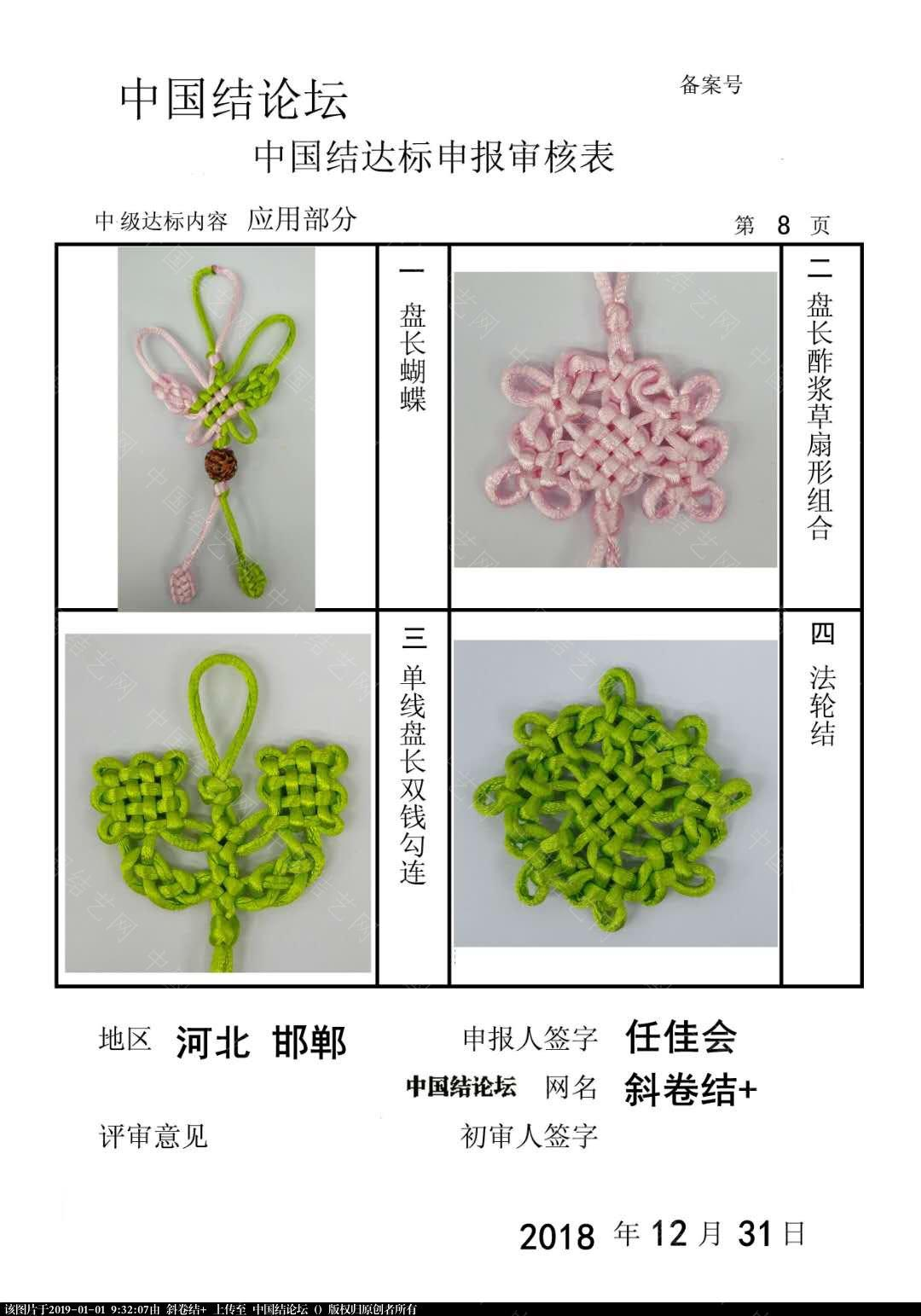 中国结论坛 斜卷结+ +中级达标申请稿件  中国绳结艺术分级达标审核 093029ps5sf7c70i0j0mzj