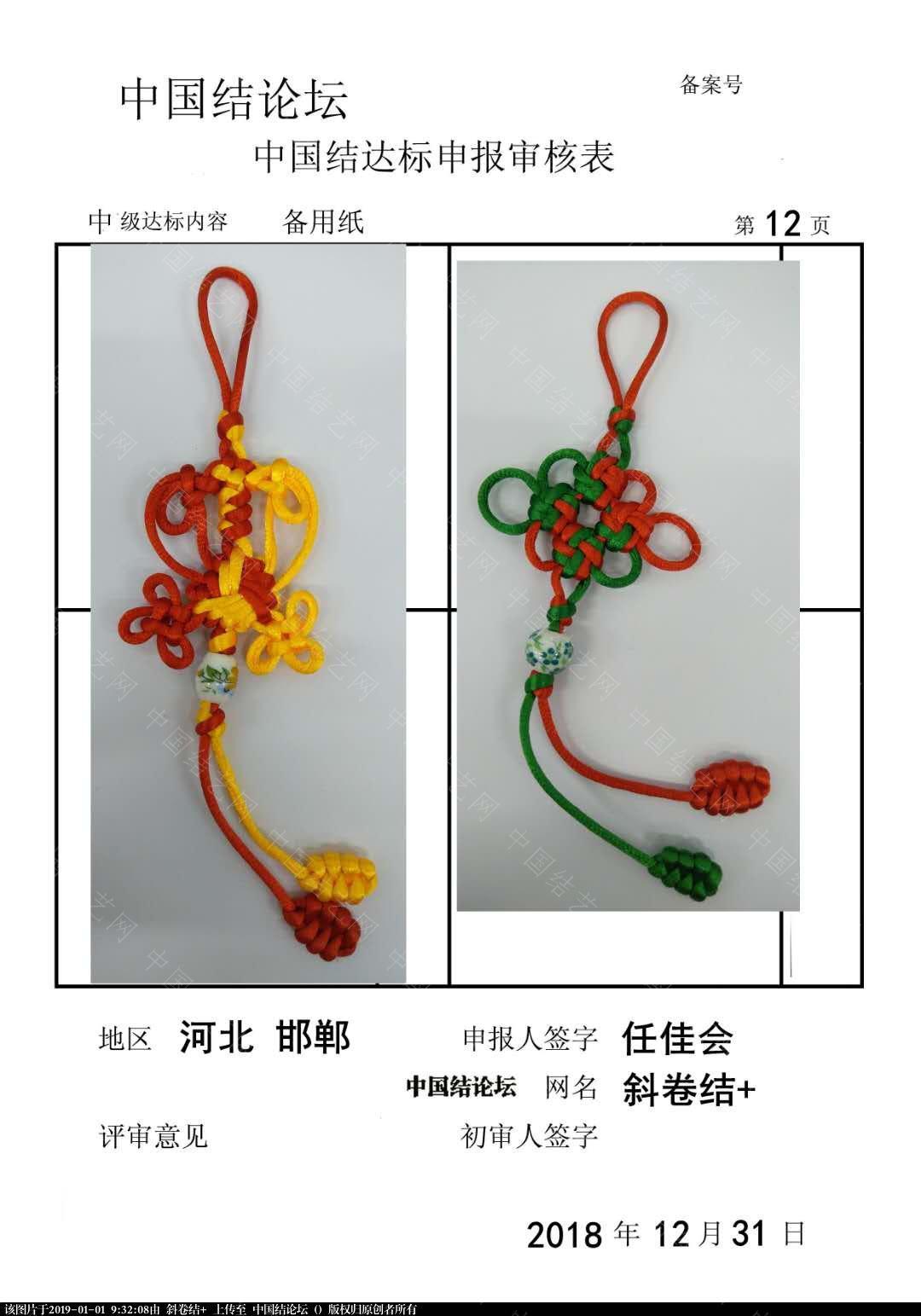 中国结论坛 斜卷结+ +中级达标申请稿件  中国绳结艺术分级达标审核 093030rwzd7wicw5ag3657