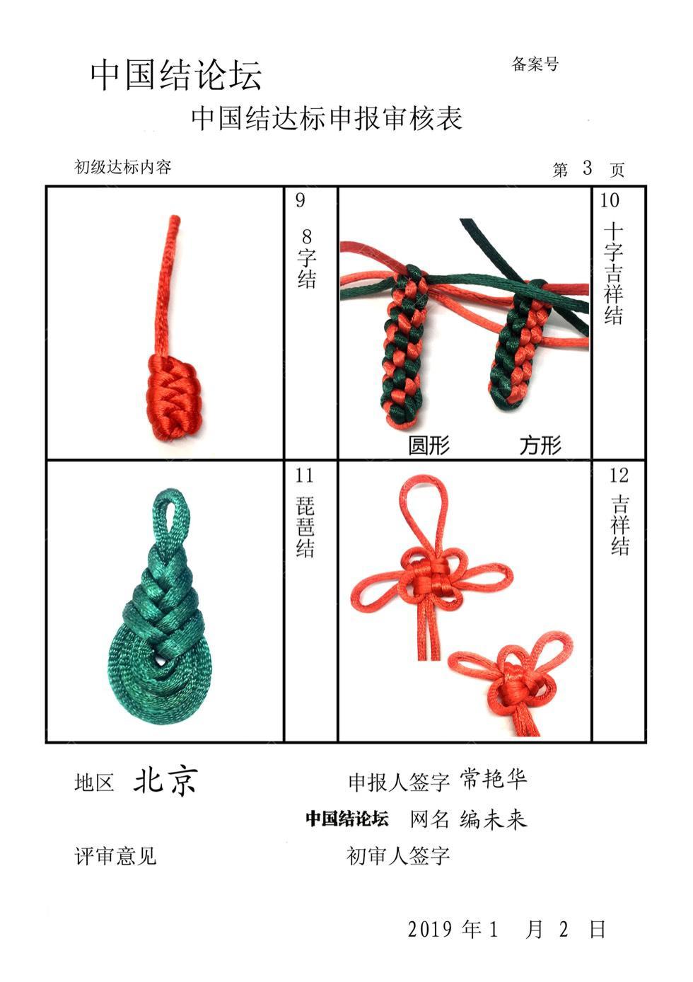 中国结论坛 编未来--初级达标申请稿件  中国绳结艺术分级达标审核 110507vbiij4skjebkzspb