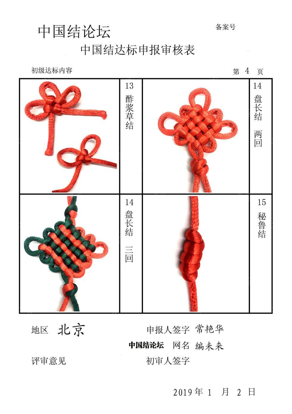 中国结论坛 编未来--初级达标申请稿件  中国绳结艺术分级达标审核 110508k04p644y3y41kzgu