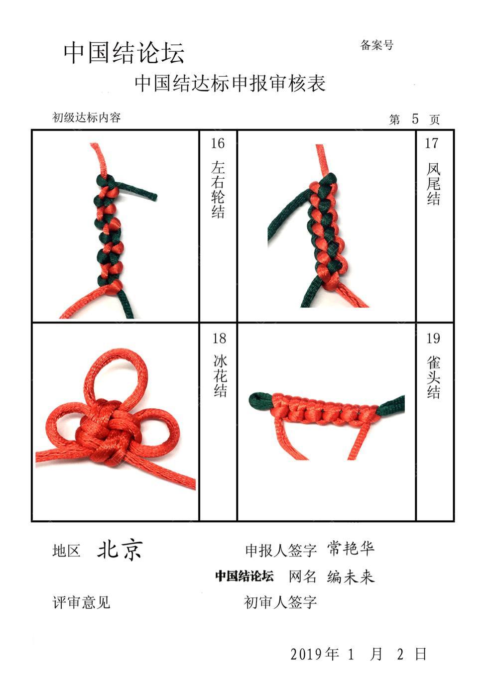 中国结论坛 编未来--初级达标申请稿件  中国绳结艺术分级达标审核 110509tinqz4atfw9qvhxd