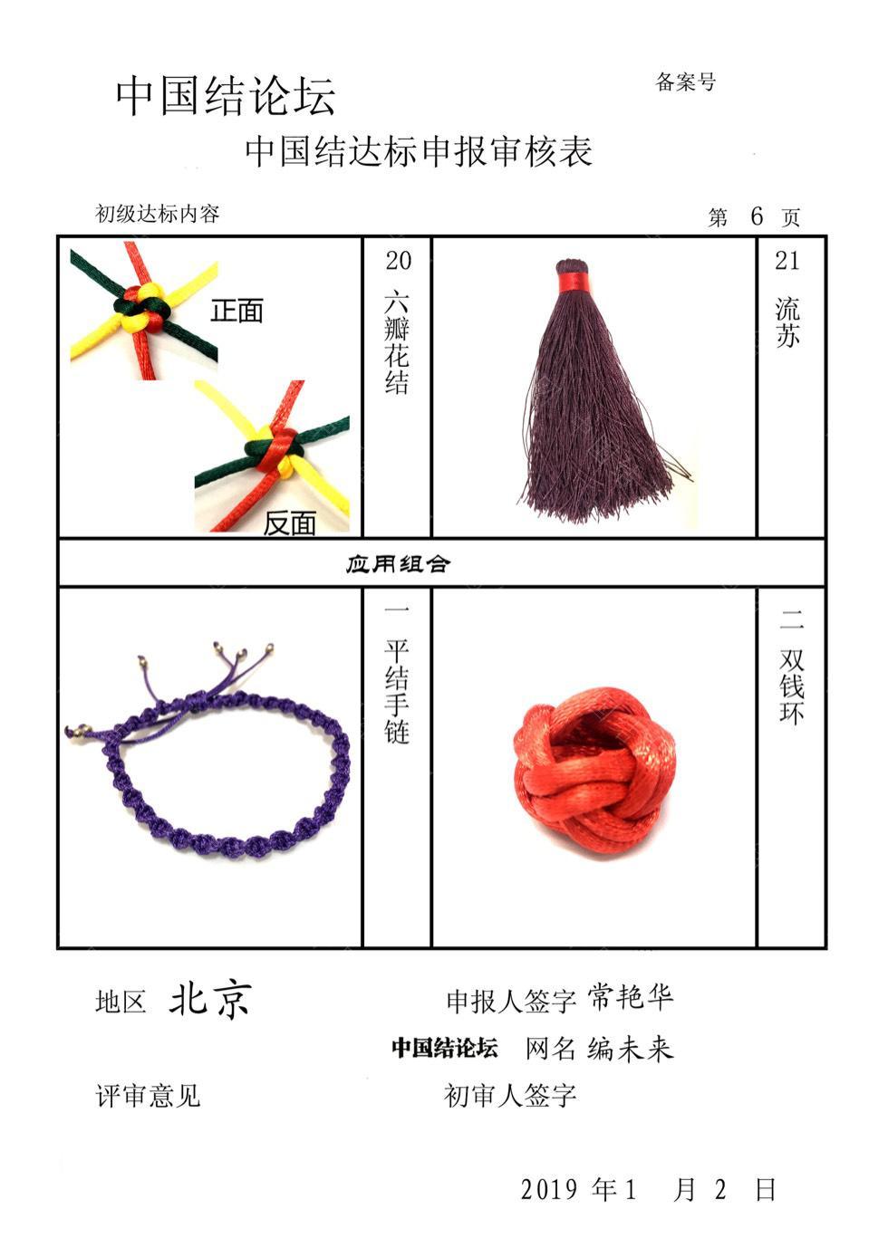 中国结论坛 编未来--初级达标申请稿件  中国绳结艺术分级达标审核 110511rmpn9sfj91yve1zy