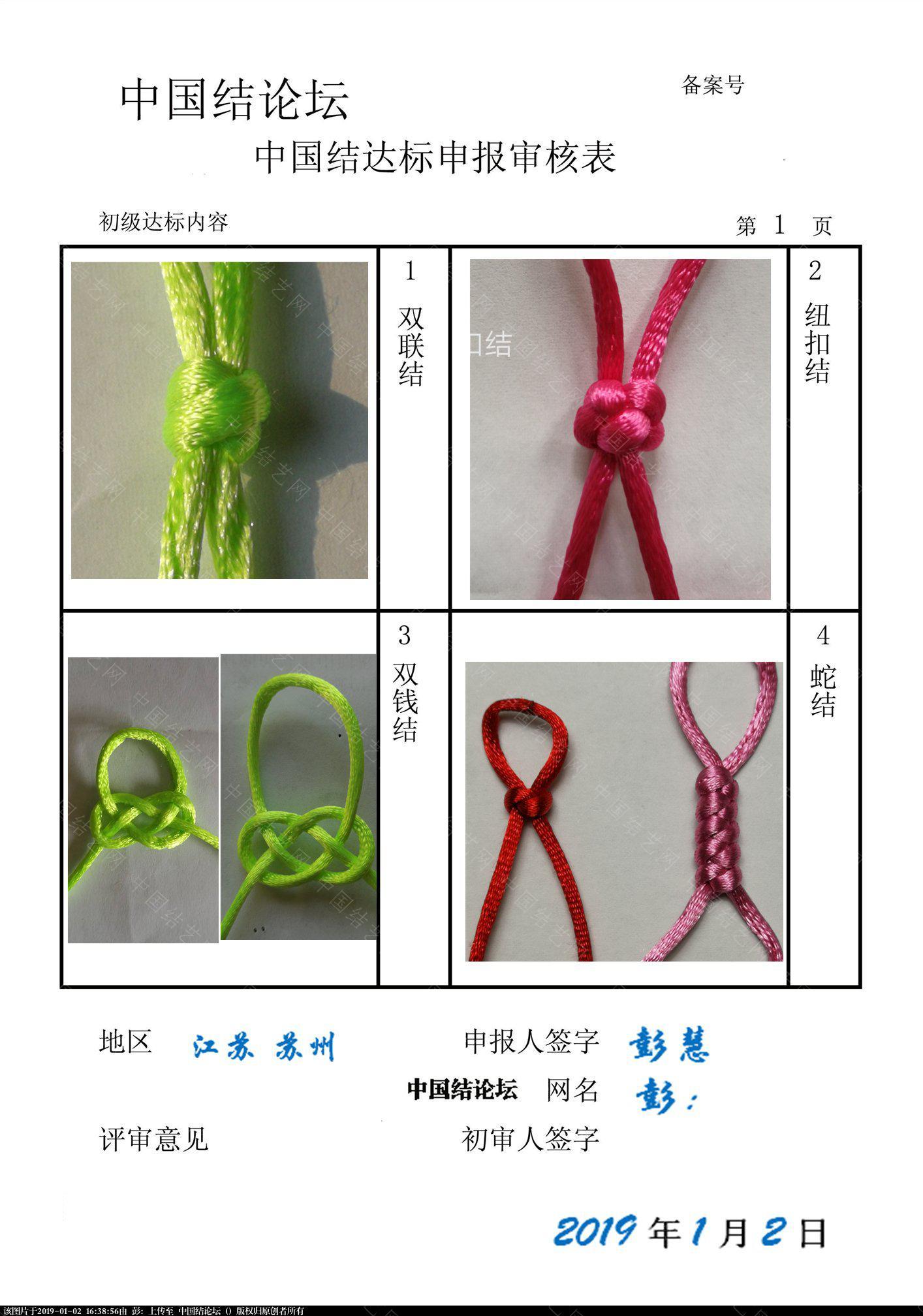 中国结论坛 彭:--初级达标申请稿件  中国绳结艺术分级达标审核 163739q7ahy7mfvaft6zar