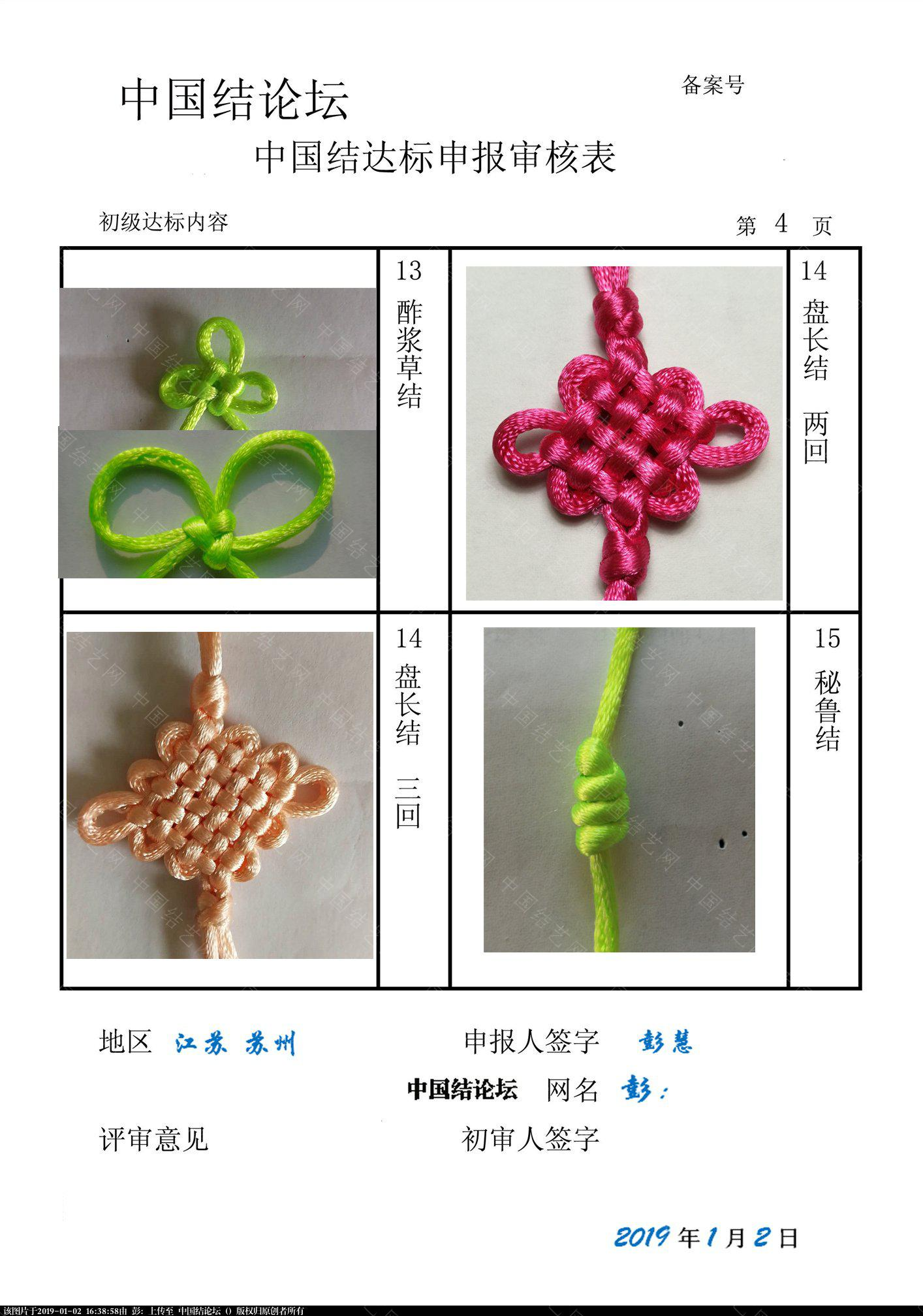 中国结论坛 彭:--初级达标申请稿件  中国绳结艺术分级达标审核 163741jrl9aclzwe2r2lsk