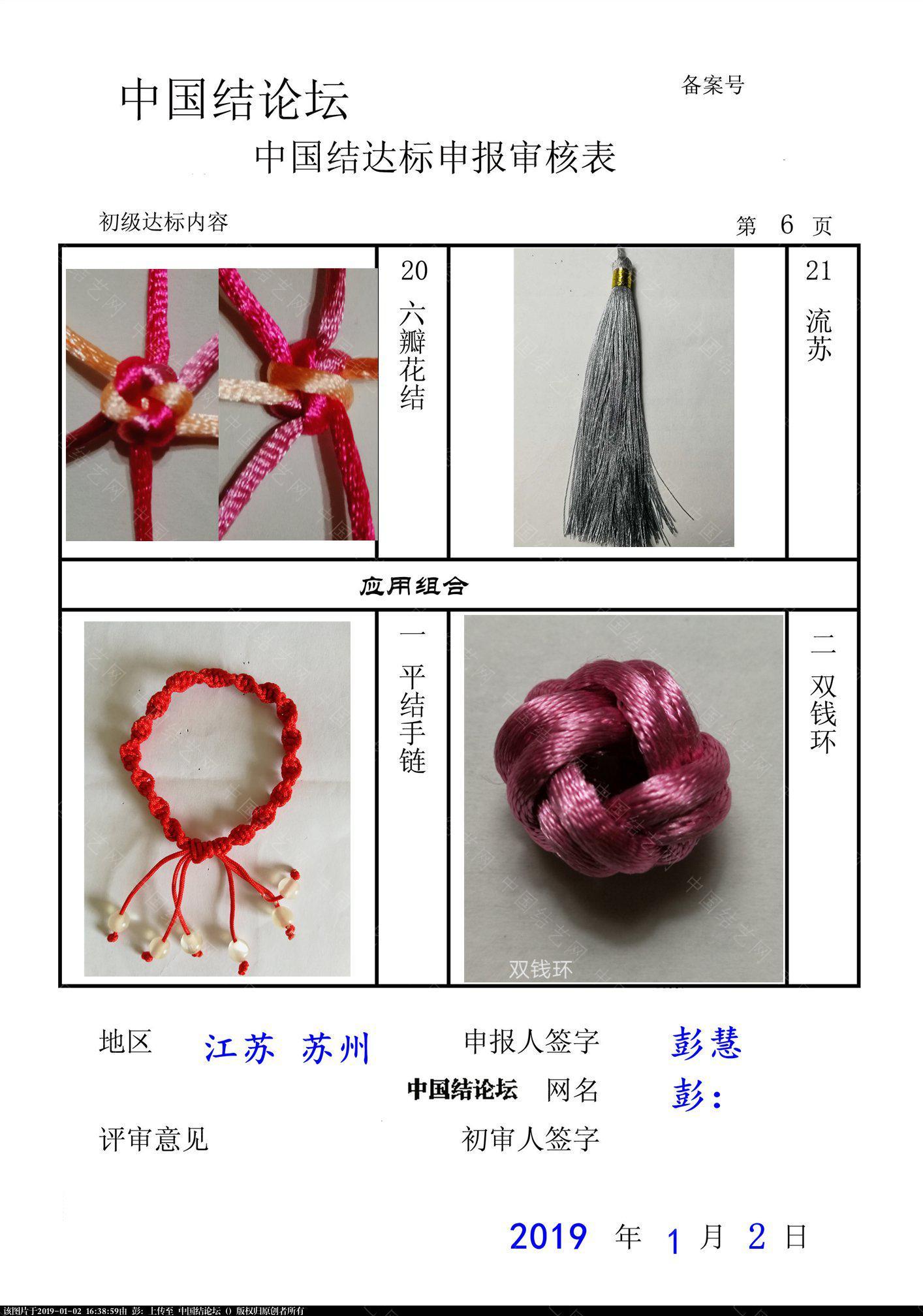 中国结论坛 彭:--初级达标申请稿件  中国绳结艺术分级达标审核 163742adhyahgoodmo1oqz