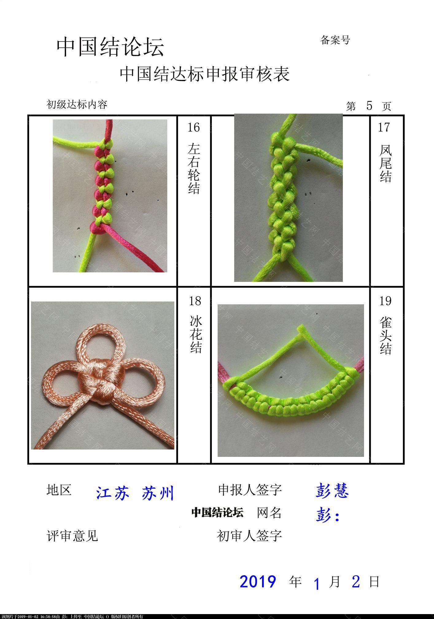 中国结论坛 彭:--初级达标申请稿件  中国绳结艺术分级达标审核 163742xvnchjujg414cun0