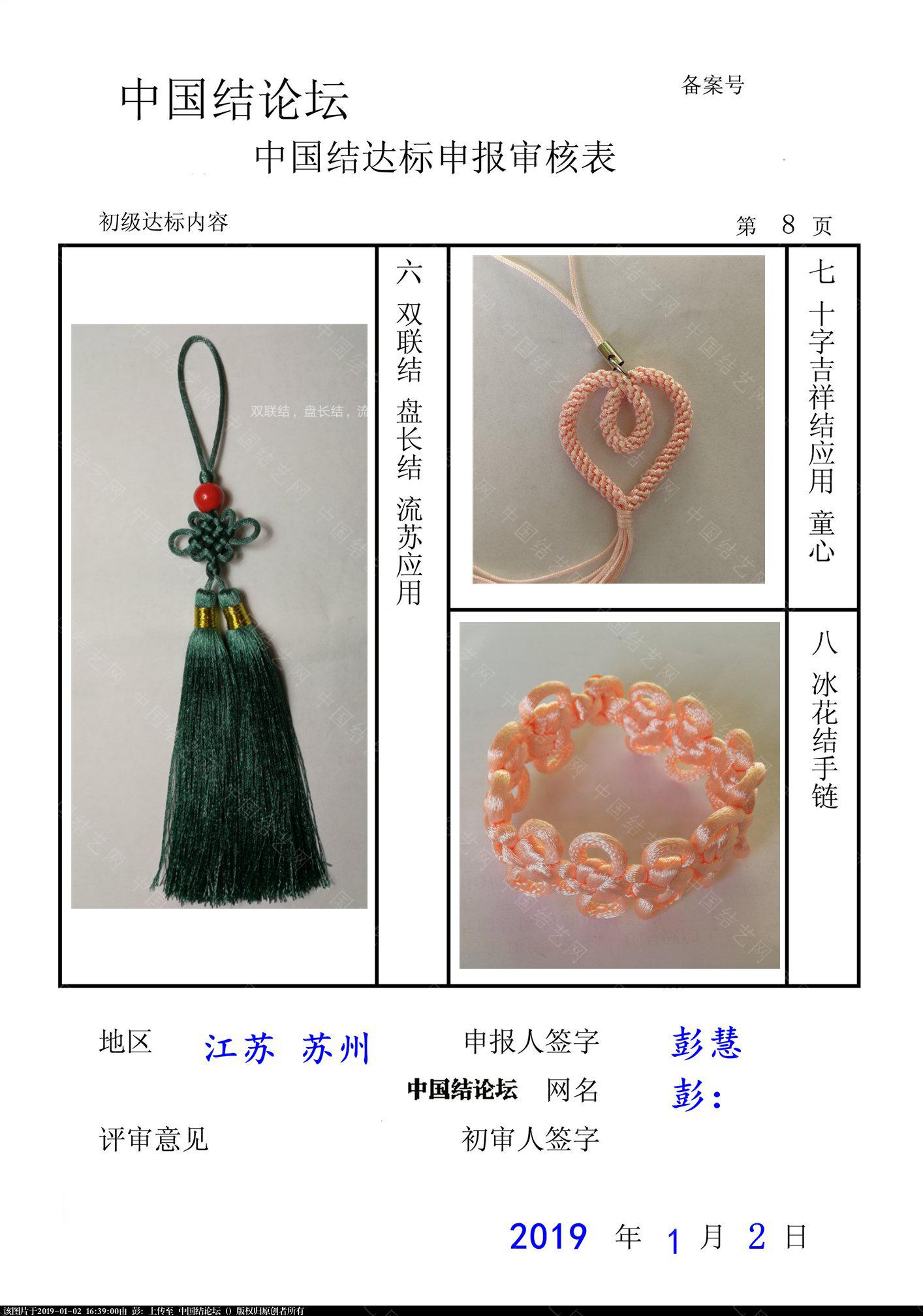中国结论坛 彭:--初级达标申请稿件  中国绳结艺术分级达标审核 163743v1phy60196z1q4zm