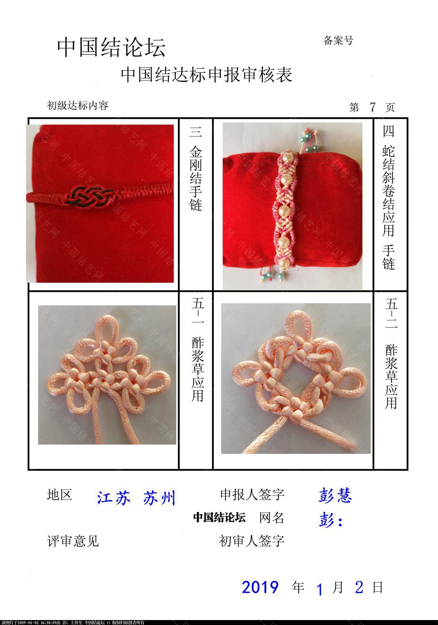 中国结论坛 彭:--初级达标申请稿件  中国绳结艺术分级达标审核 163743wzzzaf5m3aydxnme
