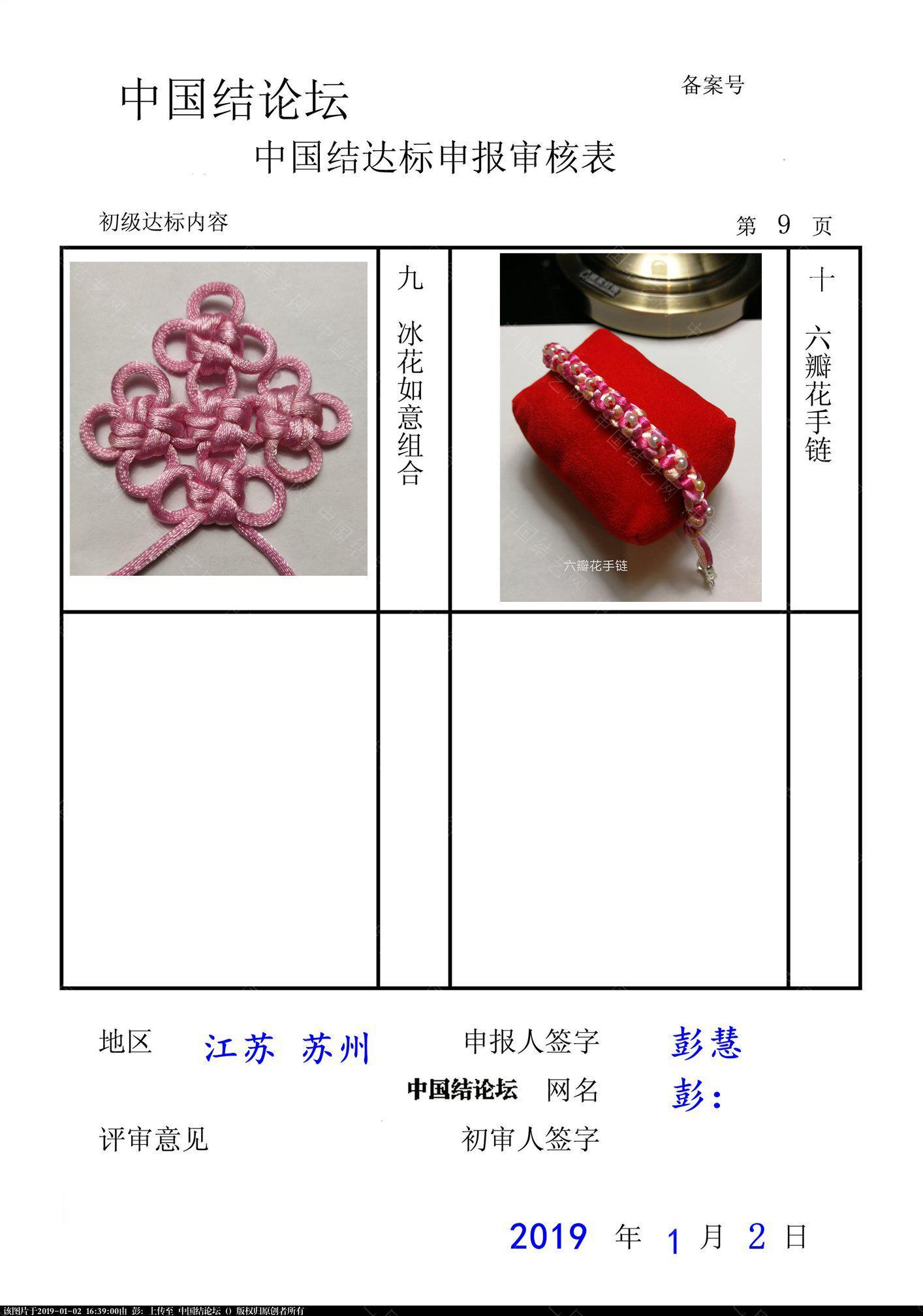 中国结论坛 彭:--初级达标申请稿件  中国绳结艺术分级达标审核 163752n19b3cyyyy9kf4ok