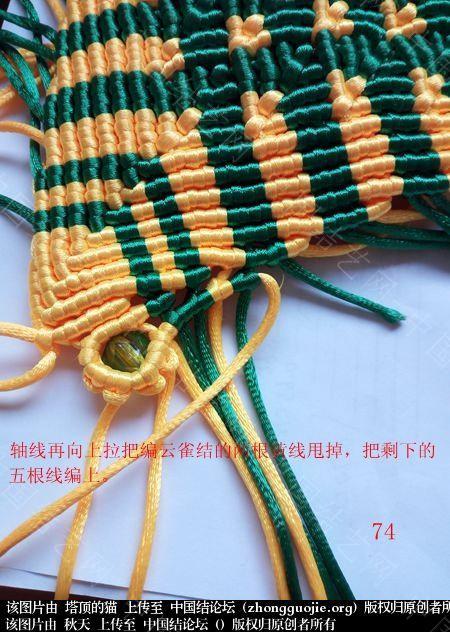 中国结论坛 孔雀果盘的编结过程  立体绳结教程与交流区 191823h08cm0fxxc8b0gmc