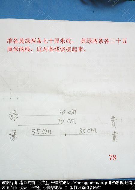 中国结论坛 孔雀果盘的编结过程  立体绳结教程与交流区 191824stinw96cdjynhwyn