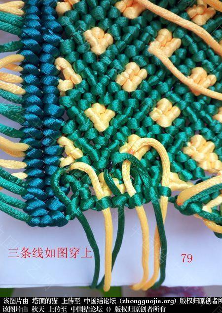 中国结论坛 孔雀果盘的编结过程  立体绳结教程与交流区 191824txf2q28h0mdzx20h