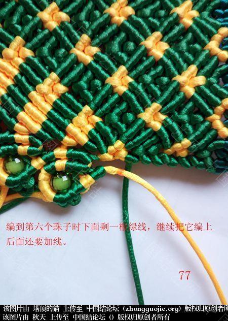 中国结论坛 孔雀果盘的编结过程  立体绳结教程与交流区 191824xfudbwsliwlfazsa