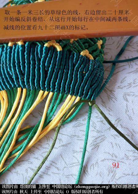 中国结论坛 孔雀果盘的编结过程  立体绳结教程与交流区 191826pm3mpg08ae1c2keg