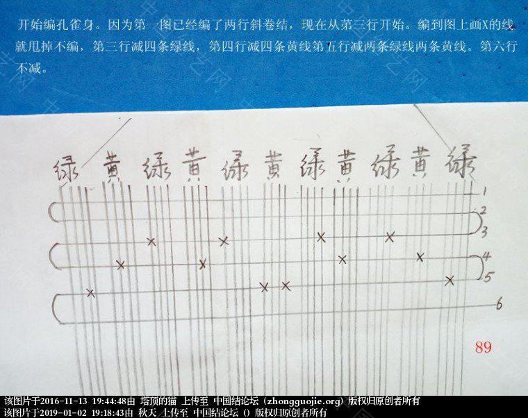 中国结论坛 孔雀果盘的编结过程  立体绳结教程与交流区 191826pr9zzzmae0vvrm9m